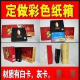 西安厂家定制彩色纸箱包装盒 飞机盒