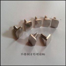 不锈钢方形螺栓M6*15