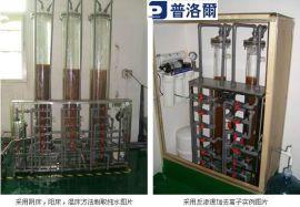 珠海全自动软化水设备、去离子水设备、软水设备