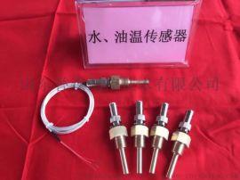 胜动燃气发电机组水温油温传感器WZP-278