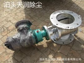 YJD-16型卸料器加工北京星型卸料器定做