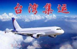 上海快递寄到台湾,EMS邮政国际快递代理