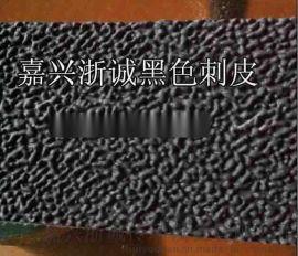 喷水织布机用刺皮/包辊胶皮/糙面防滑带