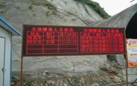 隧道门禁安全管理系统