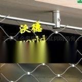 不锈钢绳网【动物园专用围网】钢丝绳网生产厂家