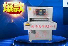 深圳盛华双层抽屉式高周波折盒机