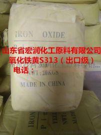 上海一品颜料S313氧化铁黄