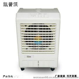 青岛市移动式冷风机、蒸发式冷风机、湿帘冷风机、移动式环保空调、湿帘空调、水冷空调