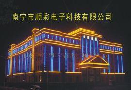 南宁全彩七彩6段内控外控LED数码管亮化工程LED轮廓灯LED景观灯厂家批发价格
