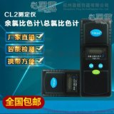CL2餘氯/總氯比色計