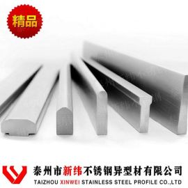 供应不锈钢异型钢、异型材、异形丝棒、汽车配件用异形扁钢