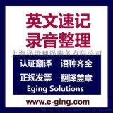 英文速记怎么收费-影音听写-音频采访录音英文转换-音频英文整理母语编辑服务