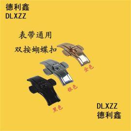 德利鑫DLXZZ热卖钟表配件皮带扣 新品金属不锈钢表带双按蝴蝶扣定制工厂批发