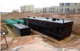 地埋式一体化污水处理