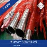 佛山316不鏽鋼管生產丨316不鏽鋼焊管廠