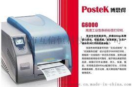 高清晰度条码打印机博思得G6000