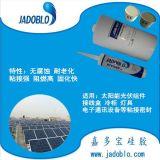河南开封太阳能粘接密封胶 光伏组件胶水 太阳能电池密封胶