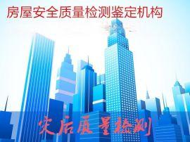 江门市工业钢结构厂房安全检测鉴定**