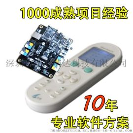 智能空调电视家电无线红外摇控器定时开关远程方案定制控制板设计