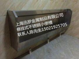 上海迅罗XL304挂式不锈钢小便槽