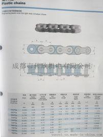 工程塑料链条06CPSa/08APSa/10APSa/12APSa成都厂价直销