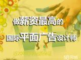 上海有哪些好的平面设计学校 平面设计需要学些什么
