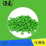 鲜绿色母粒 吹膜、注塑、片材等