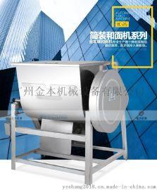 厂家供应金本YC-25多功能自动简装和面机,卧式和面机报价
