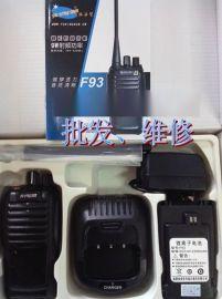福兴讯F93对讲机 8W 超远距离通话 福兴讯对讲机批发维修