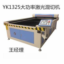 密度板切割 激光金属非金属混切机切割碳钢木板YD1325