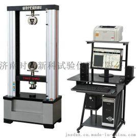 时代新科 WDW-50涂层粘结强度、剪切强度试验机
