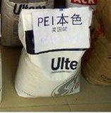 買PEI美國通用塑膠原料 找東莞粵創塑膠,專業快速 品質保證
