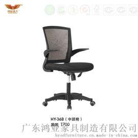 鸿业盛大HY-36B时尚简约网布中班椅