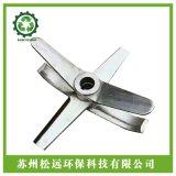 【鬆遠環保】高速混合機三片式槳葉(不鏽鋼)廠家現貨供應