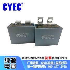太陽能發電,緩衝,吸收,高壓電容器CSL 0.33uF/3000V