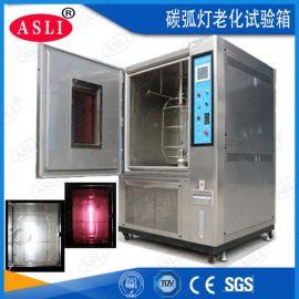不锈钢风冷氙灯老化试验箱 氙灯耐气候试验机
