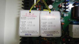 海湾 GST-DY-100智能电源箱