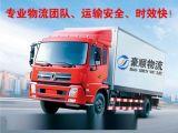 南京專線物流貨運直達南京物流公司南京物流貨運公司