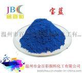 批发供应 优质氧化铁蓝系列产品 彩色混凝土用氧化铁颜料批发