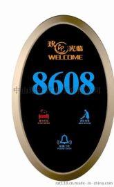 椭园型酒店电子门牌,房号门铃显示牌