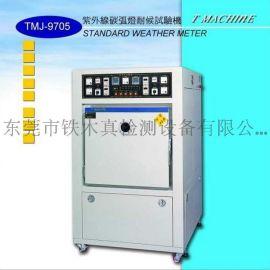 深圳紫外线碳弧灯式耐候试验机