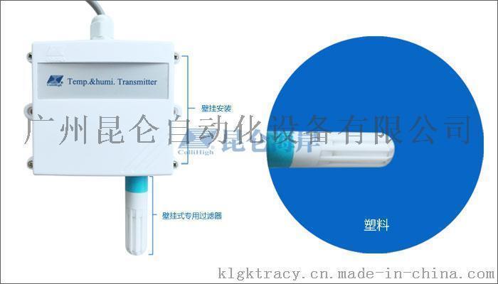厂价直销包邮昆仑海岸JWSL-6系列防护型温湿度变送器