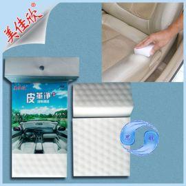 神奇高密度 洗车清洁海绵 皮革净 只需清水 新奇特 皮具护理品