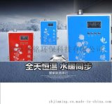 山東3kw新型電採暖爐地暖家用小型電壁掛爐 環保節能220V