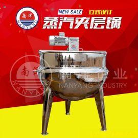 立式蒸汽夹层锅不锈钢粘稠果酱搅拌锅配料蒸煮锅