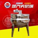 立式蒸汽夾層鍋不鏽鋼粘稠果醬攪拌鍋配料蒸煮鍋