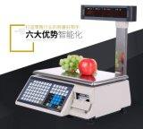工廠直銷 不乾膠標籤秤 上海全扶TM-A型列印價格貼紙的電子秤
