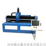 800w-3000w光纤切割机碳钢不锈钢管材切割机
