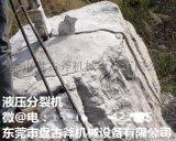 貴州地下采豎井打挖分裂機廠家製造其液壓分裂機設備
