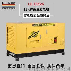 三相四线工业12KW柴油发电机